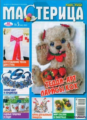 Masteritsa 5 2015
