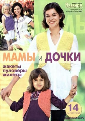 фото ВМП 2010-03 Мамы и дочки