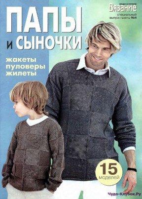 VMP 2010 04 Papyi i syinochki