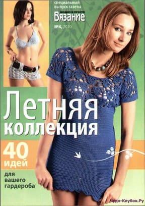 фото ВМП 2010-04 Летняя коллекция