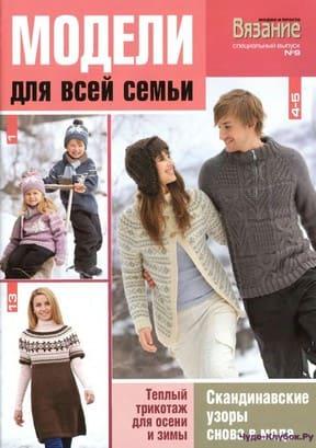 фото ВМП 2010-09 Модели для всей семьи
