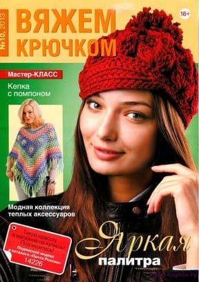 Vyazhem kryuchkom 2013 10