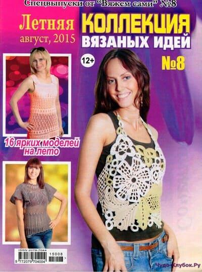kollekcziya-vyazanyh-idej-8-2015