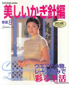 lets-knit-series-nv3822-2000-crochet-lace-8-kr