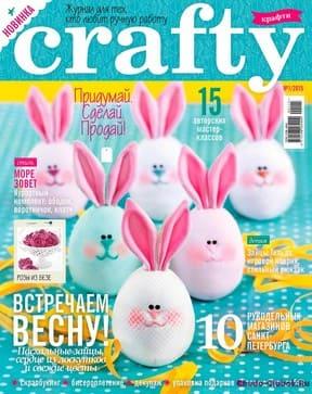 фото Crafty №1 весна 2015