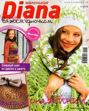 Diana 11 2015