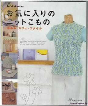 Let   s knit series NV4072 2004 sp kr