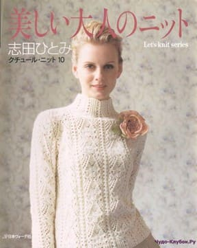 Let   s knit series NV4162 2005 sp
