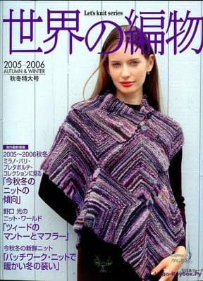 Let   s knit series NV4173 2005 Autumn Winter sp kr