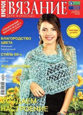 Vyazanie dlya vzroslyih Kryuchok sp 8 11 1
