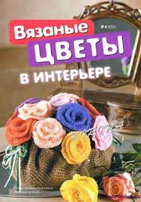 Vyazanyiy kreativ Spetsvyipusk 2012 04 Vyazanyie tsvetyi v interere