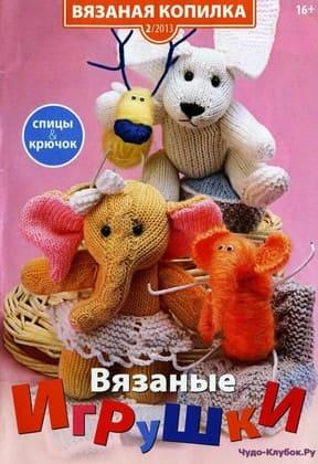 фото 2013-02 Вязаные игрушки