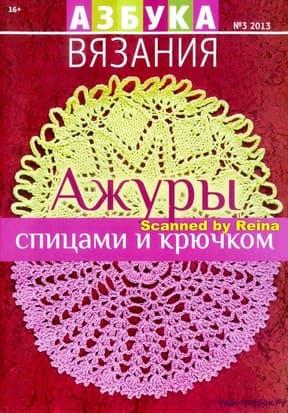 Azbuka vyazaniya 2013 03