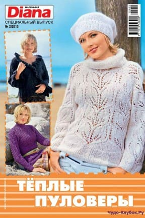 фото DIANA Спецвыпуск 2013-02 Теплые пуловеры