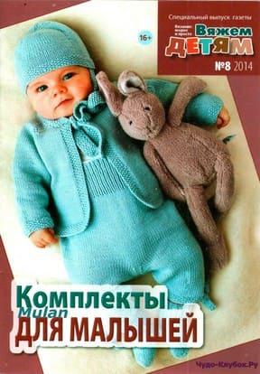 фото Комплекты для малышей 8 14