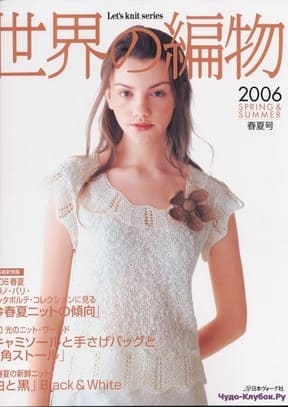 Let   s knit series NV4191 2006 SpringSummer sp kr