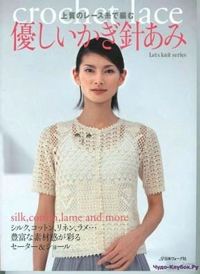 Let   s knit series NV4265 2007 Crochet Lace kr