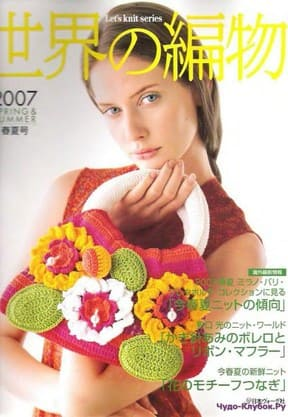 Let   s knit series NV4284 2007 kr sp