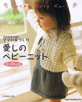 фото Let's knit series NV4238 2006 Sweet Baby knit sp-kr