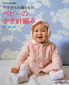 фото Let's knit series NV4248 2006 Baby 0-24 kr