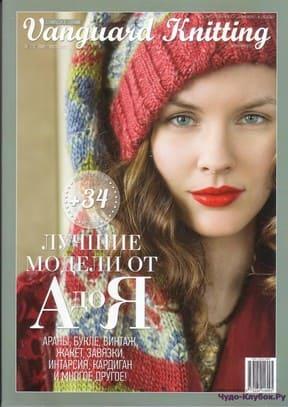 фото Vanguard Knitting 2012-Новогодний выпуск