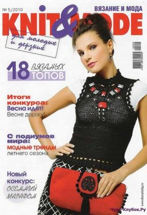 Knit&Mode 05 2010