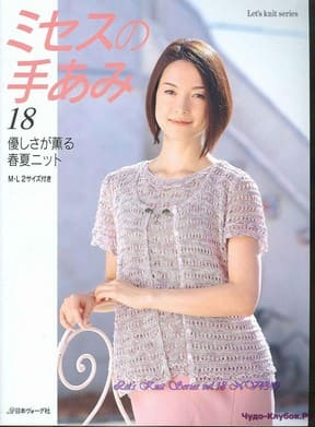 Let   s knit series NV4349 2008 Vol.18 sp kr