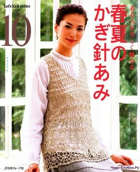 Let   s knit series NV4354 2008 Vol.10 kr