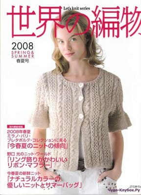 Let   s knit series NV4359 2008 Spring Summer sp kr