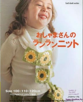 фото Let's knit series NV4320 2007 Baby sp-kr
