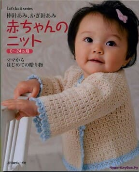 фото Let's knit series NV4377 2008 Baby sp-kr
