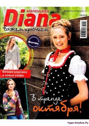 фото DIANA Маленькая 2012-03