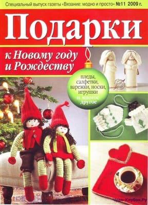 фото Подарки к Новому году 11 09