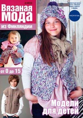 фото Вязаная мода из Финляндии ДЕТИ 2 12