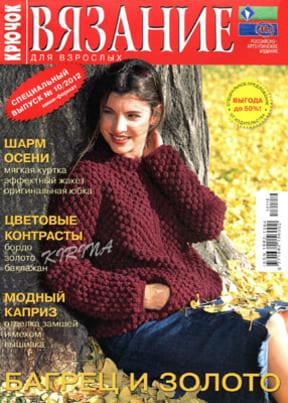 Vyazanie dlya vzroslyih Kryuchok 12 10 sp 1
