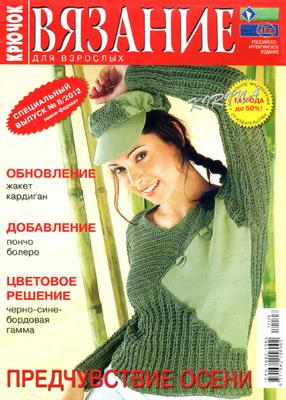 vyazanie-dlya-vzroslyh-kryuchok-12-8-sp