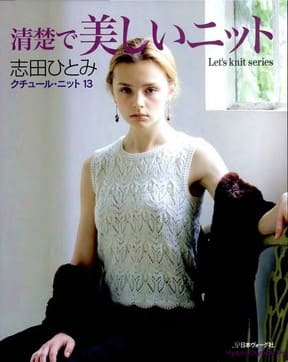 Let   s knit series NV4374 13 sp