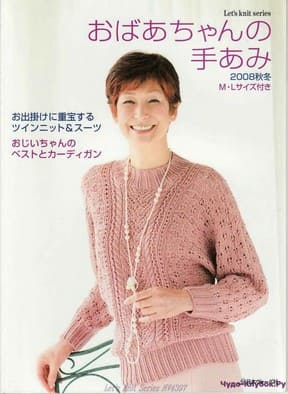 Let   s knit series NV4397 2008 sp kr