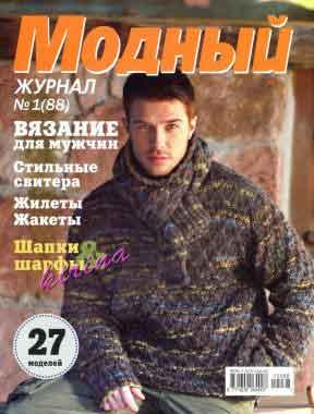 Modnyiy zhurnal 1 88 1