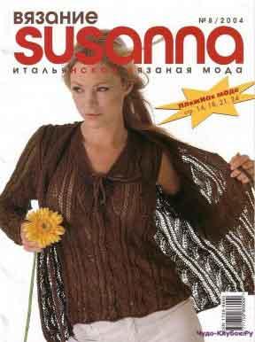 Susanna 8 2004