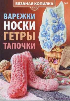 Varezhki noski getryi tapochki Vyazanaya kopilka 12013