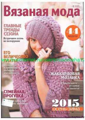 Vyazanaya Moda 2 2015