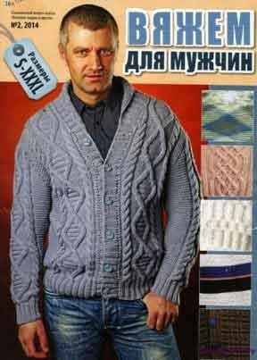 Вязание модно и просто №2 2014 спецвыпуск Вяжем для мужчин
