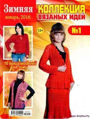 Zimnyaya kollektsiya vyazanyih idey 1 2016