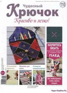 chudesnyiy-kryuchok-110 1-288x396-1