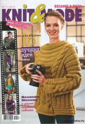 Knit & Mode 11 2014