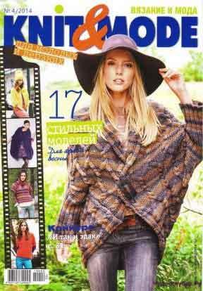 Knit & Mode 4 2014