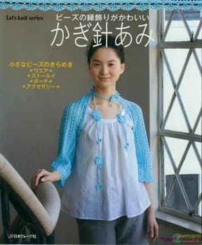 Let   s knit series NV80028