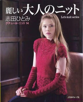 Let   s knit series NV80054 2009 Vol.14 sp