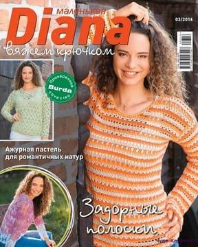Malenkaya Diana 3 2016